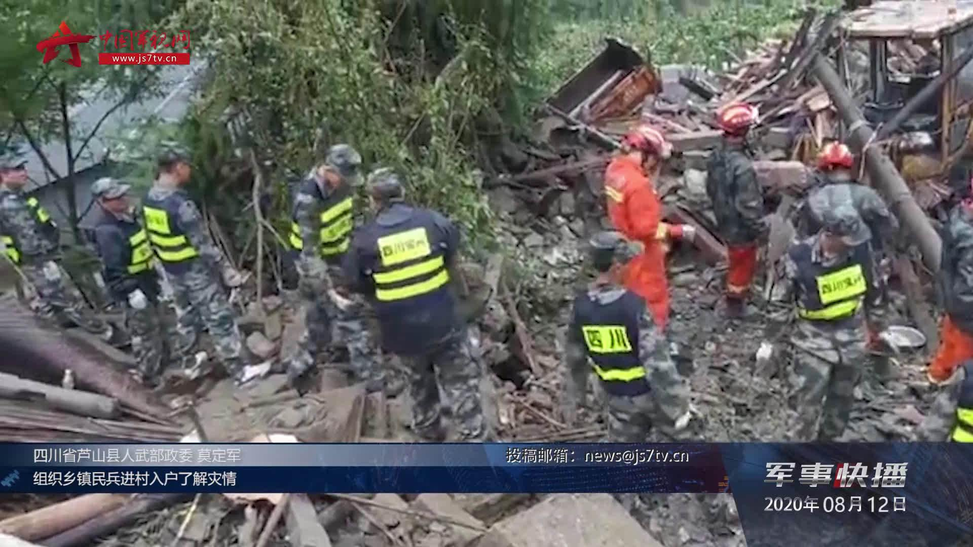 子弟兵在行动!四川雅安多地强降雨 民兵加紧救援排险
