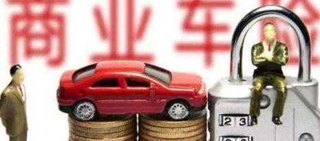 汽车保险理赔过后,次年车险费就会上浮?老司机:别傻了!