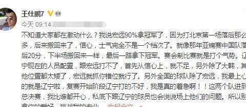 辽宁教练组被骂上热搜!王仕鹏回应争议言论:别挑战我的专业!