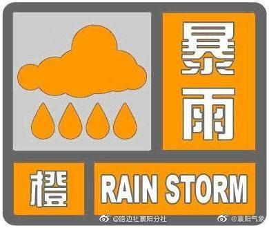 襄阳气象台发布暴雨橙色预警