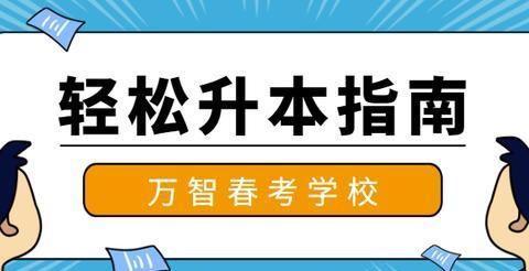 2021年山东省春季高考信息技术专业学什么内容?可以考什么大学?