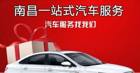 南昌一站式汽车服务平台 你身边的汽车养护专家
