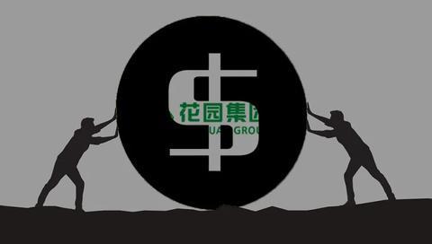"""8亿债券到期!""""中国最富村支书""""忙筹钱,短期借款增长快"""