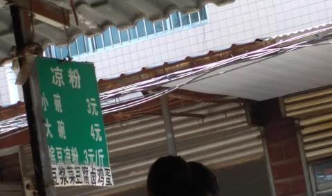 汉中:椰岛广场附近又新开一家凉粉店,免费送菜豆腐汤