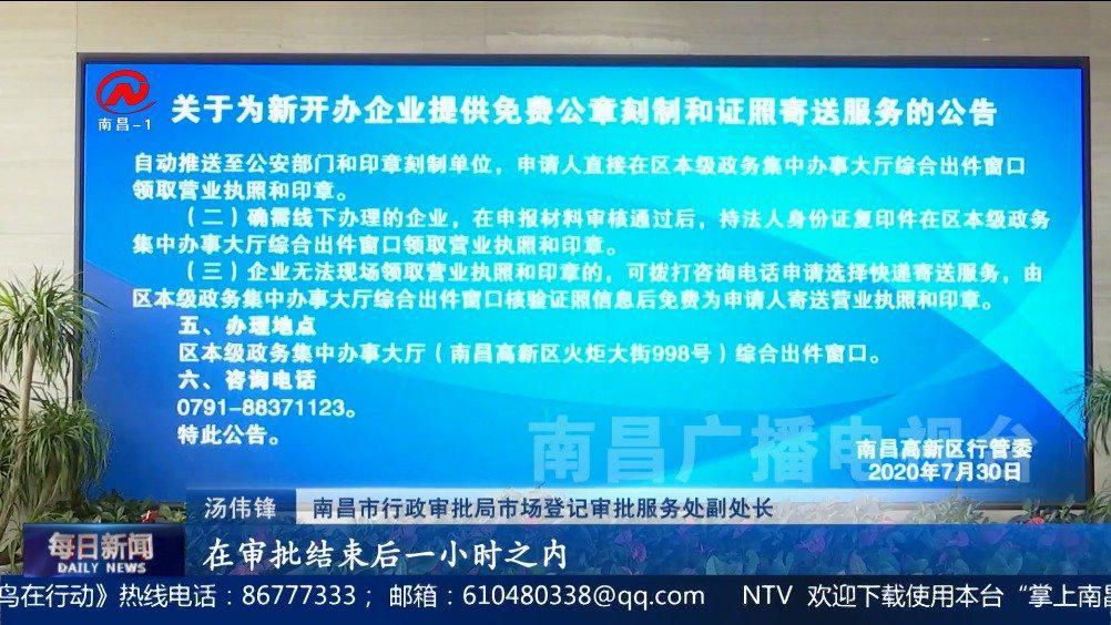 """南昌高新区:新办企业首套印章 由政府""""买单""""免费刻印"""