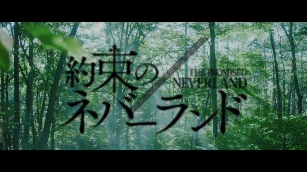 《约定的梦幻岛》真人版公开了新的宣传片……