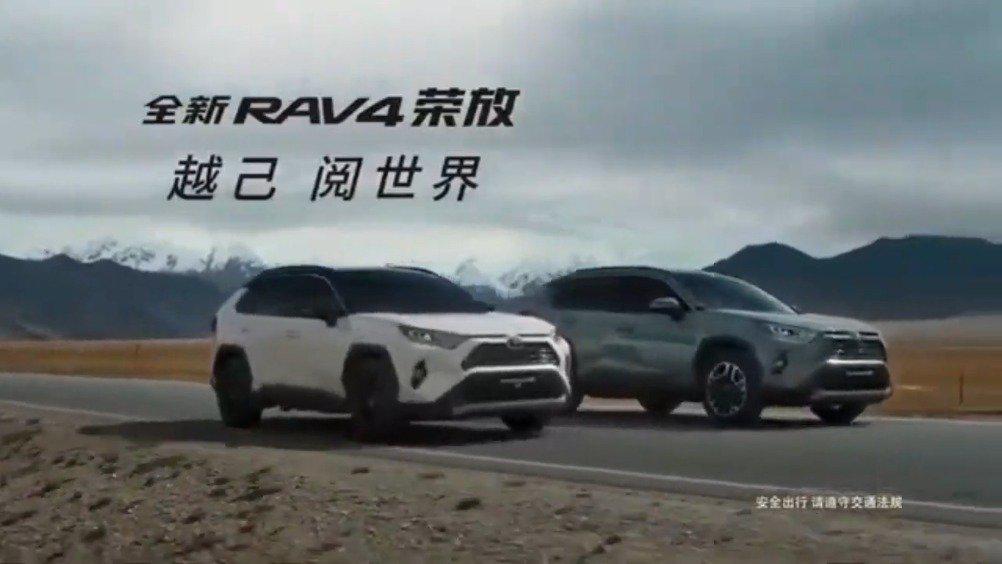 汽车广告鉴赏:一汽丰田RAV4