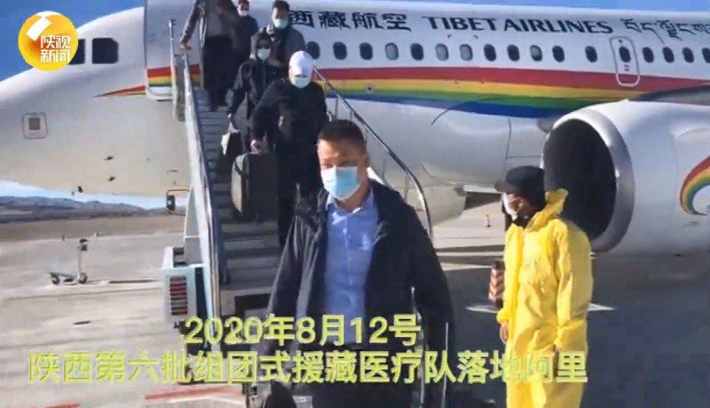 阿里我们来了!陕西省第六批组团式援藏医疗队来了!