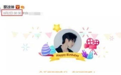 蔡徐坤迎来22岁生日,朱正廷祝福尽显兄弟情,我却在关注谢娜动态