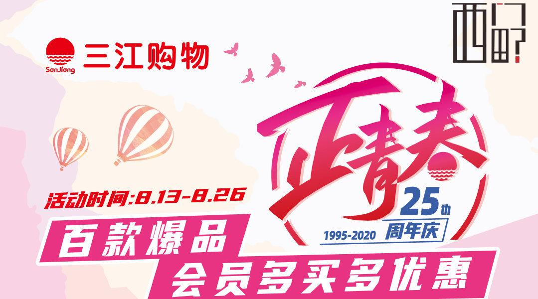 暑假浮~力🎈第十六波 西G 带你去三江买买买