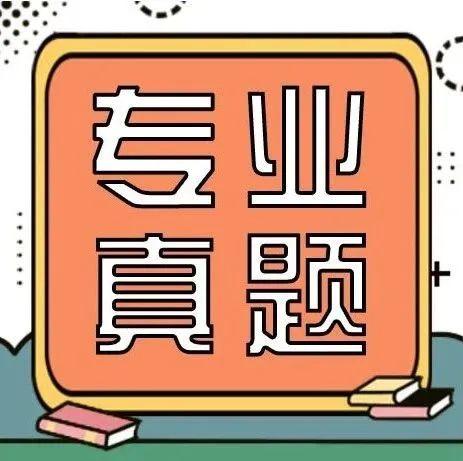 最全搜集专业课资料方法!