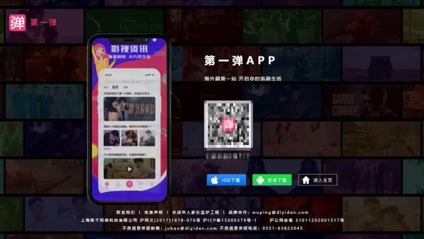 """上海检方批捕""""第一弹""""app相关负责人,涉视频侵权"""