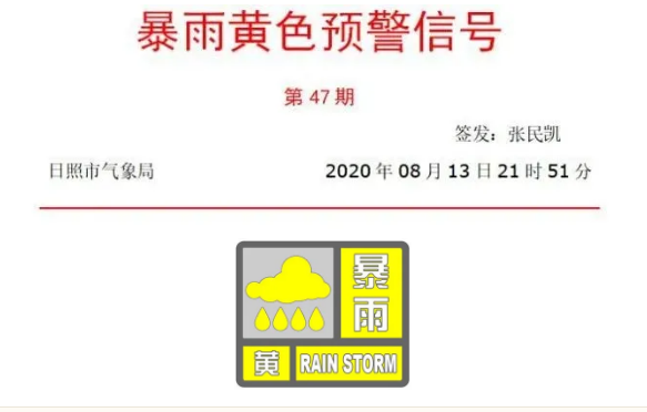 日照市气象台发布暴雨黄色预警
