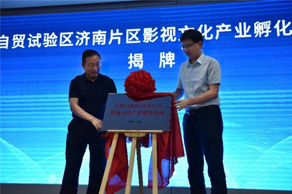 自贸区影视文化产业孵化基地:济南影视文化服务贸易新平台