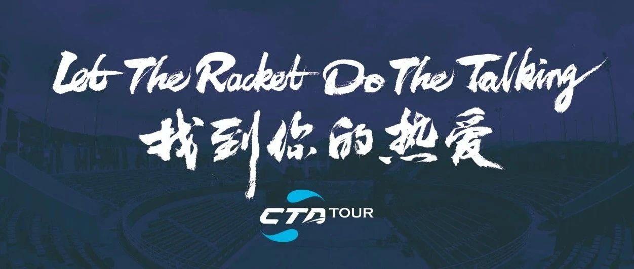 关于2020年中国网球巡回赛CTA800日照站报名的通知
