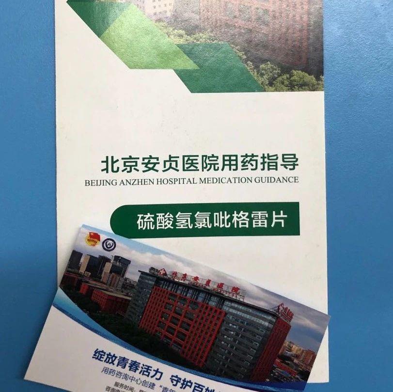 好消息!北京8家市属医院开通互联网诊疗服务,可送药上门