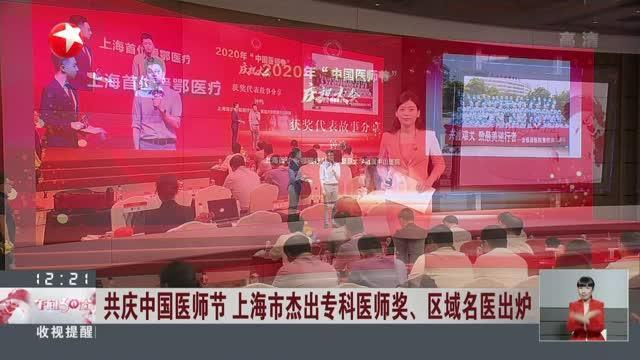 共庆中国医师节  上海市杰出专科医师奖、区域名师出炉