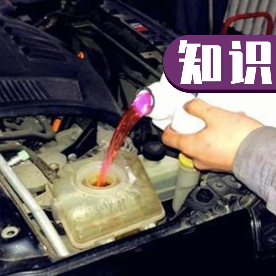 汽车漏液不要慌!防冻液水箱维修补救有妙招!