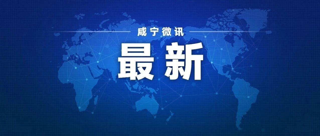 @咸宁的大中小学生,新增了一门必修课!