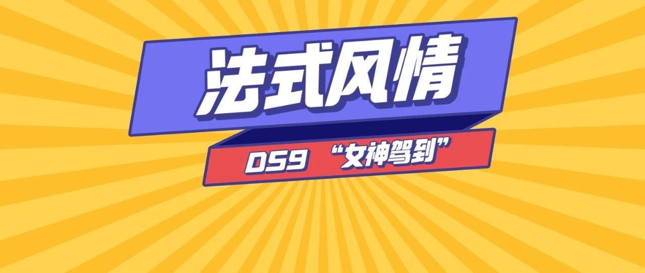 音频 | 女神再临! DS品牌旗舰DS 9正式发布