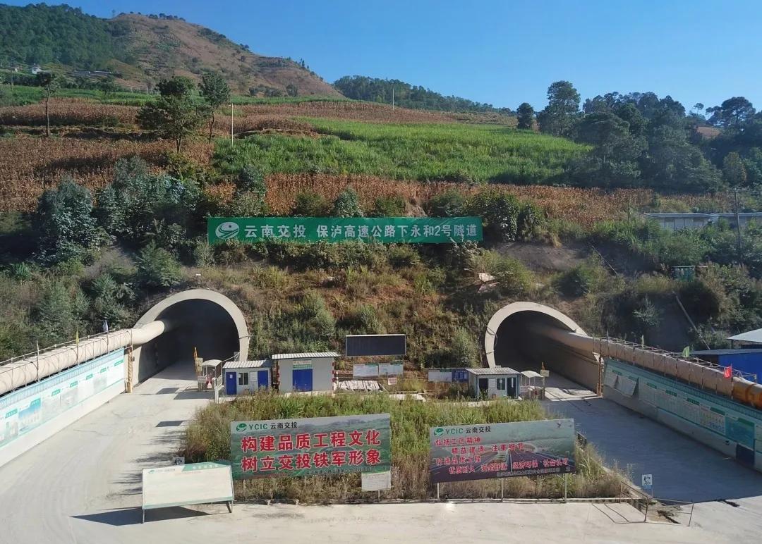 保泸高速公路下永和2号特长隧道左幅顺利贯通