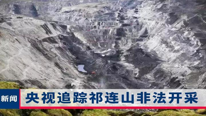 央视追踪祁连山非法开采,深夜探访涉事矿区,曝光被采矿坑