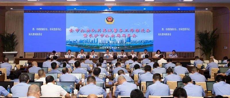 长沙市公安局召开县域警务工作推进会