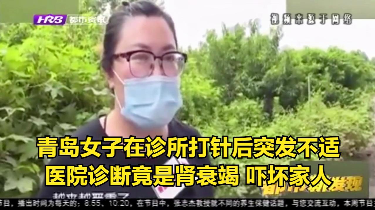 青岛女子在诊所打针后突发不适,医院诊断竟是肾衰竭,吓坏家人