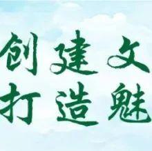 《濮阳市新时代市民文明公约歌》,请扩散!请践行!