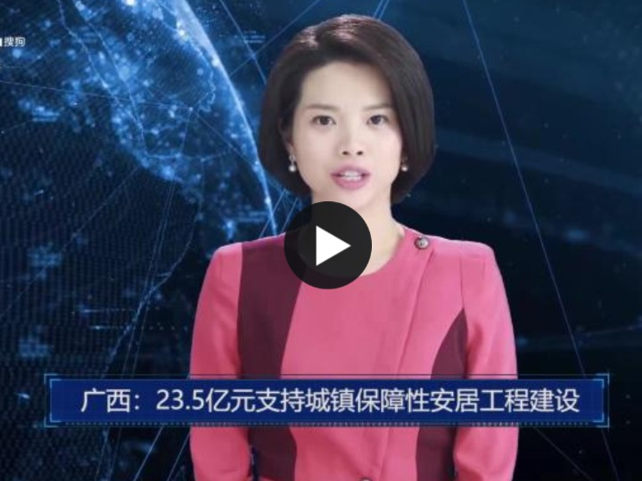 AI合成主播丨广西:23.5亿元支持城镇保障性安居工程建设