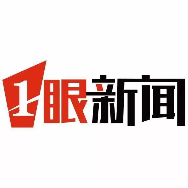 一眼新闻 | 张文宏建议中国人不用太焦虑打新冠疫苗;总务处主任1年贪小学生餐费131万;美国考虑禁止疑似感染新冠公民回国