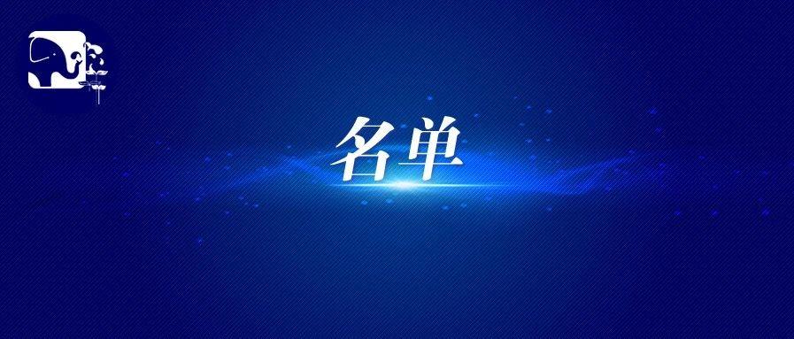 共39人!第四批享受河南省政府特殊津贴推荐人选名单公示!