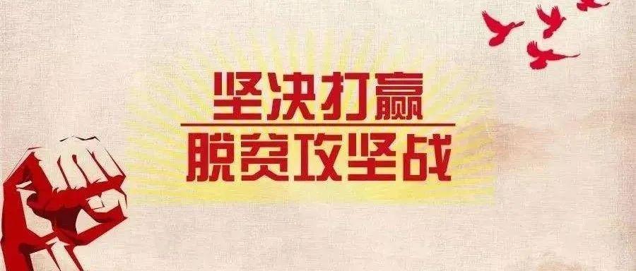 全国政协办公厅点赞湖南省政协脱贫攻坚工作经验