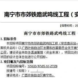 近了!南宁市郊铁路武鸣线、地铁3号线南延线有新进展!