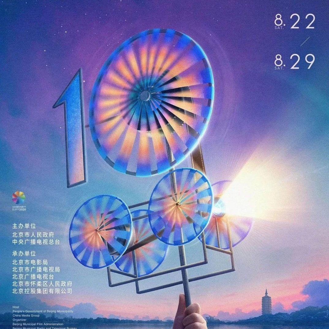 上线50部境内外新片,第十届北影节8月22开锣(附片单)