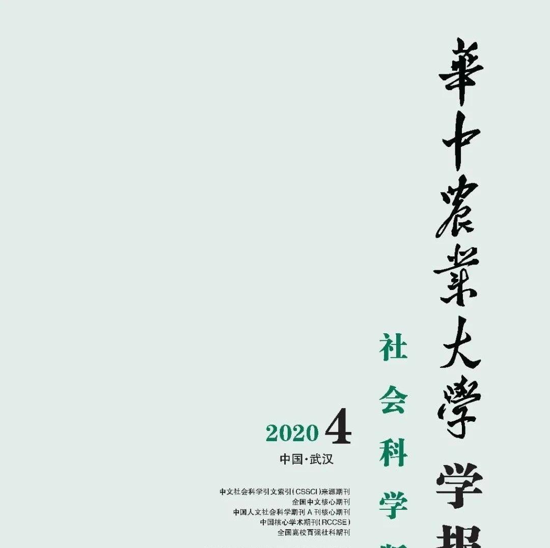 罕见!这本中文核心期刊发公告:停收版面费!