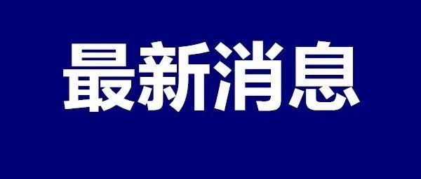 最新雨情|沧州一中开学时间确定|四县市被委以重任|卖淫窝点深夜被端|离职前喝完老板收藏的茅台酒