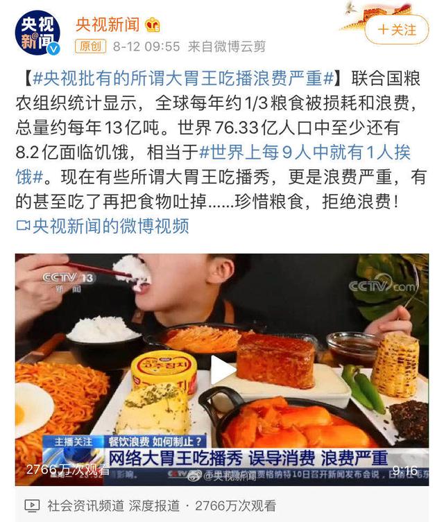 """评论丨""""大胃王""""浪费严重被批,吃播应以更体面的方式存在"""