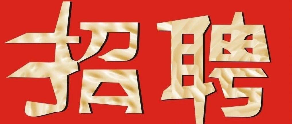 """【招聘公告】2020年青岛西海岸新区""""定向招聘"""" 乡村医生简章"""