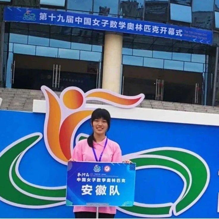 安徽第一!芜湖学子喜获中国女子数学奥林匹克银奖