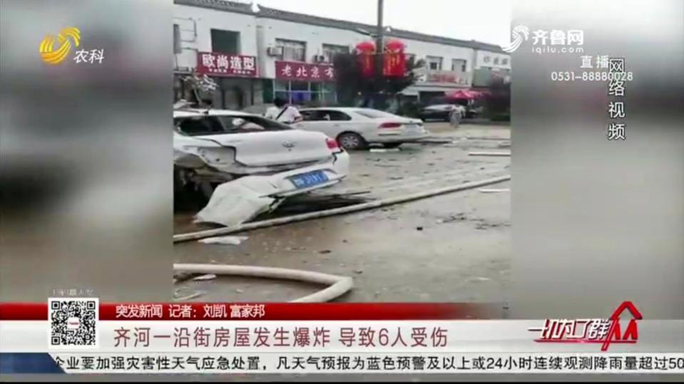 齐河一沿街房屋突发爆炸,附近商铺卷帘门被炸弯,导致6人受伤