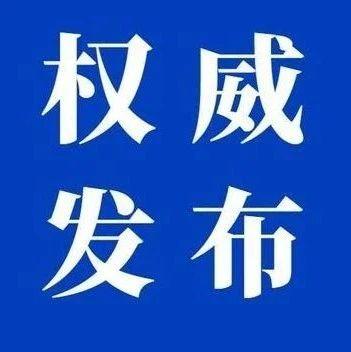 【自治区生态环保督察】内蒙古自治区第一生态环境保护督察组向呼伦贝尔市交办第十五批生态环境信访举报案件