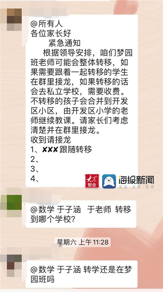 """昌乐某小学班级突然被撤,谁来为400多名""""梦园班""""师生圆梦?"""
