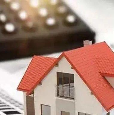 好消息!公积金贷款买二手房,取消估价报告