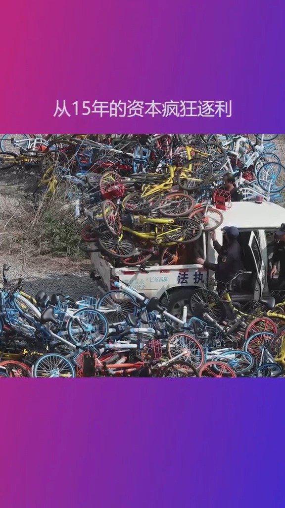 走进共享单车坟场,资源的浪费让人触目惊心……