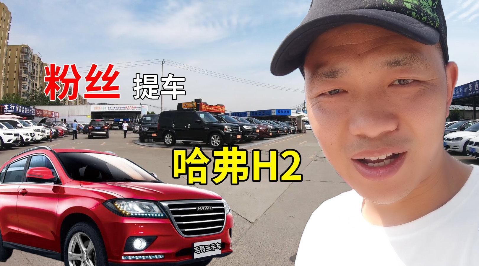 视频:哈弗H2,外观霸气配置丰富,车况还不赖,粉丝看了细节后直接提走