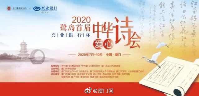 厦门版的中国诗词大会 来了!期待吗?