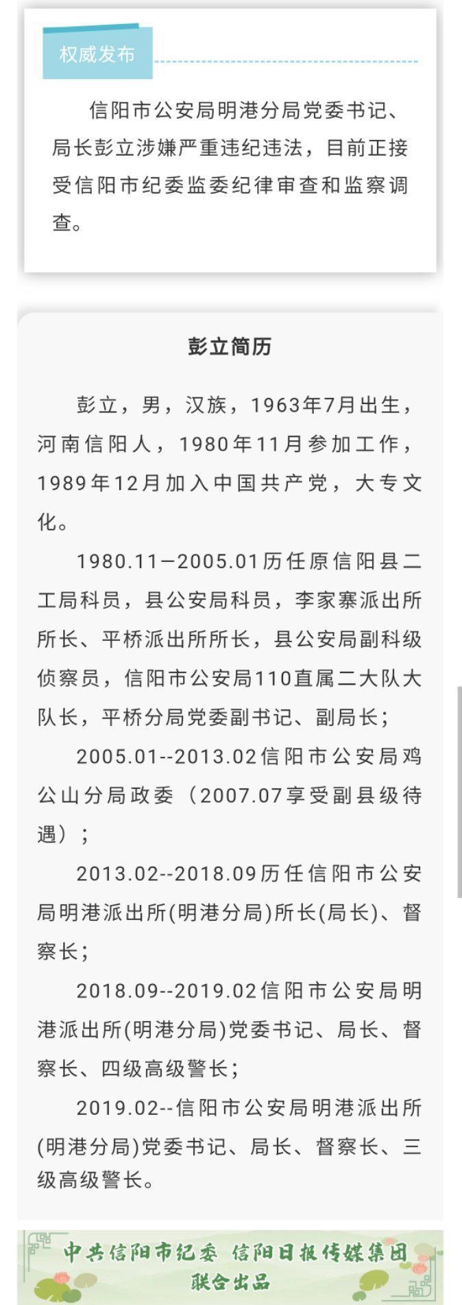 信阳市公安局明港分局党委书记、局长彭立接受纪律审查和监察调查