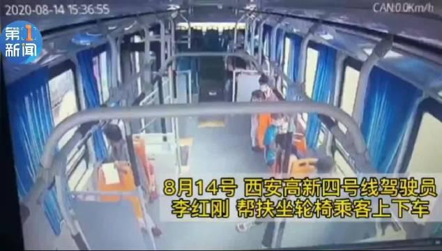 暖心!西安公交司机帮扶坐轮椅乘客上下车