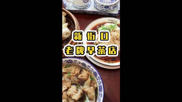 老南京人排队去吃的早茶餐厅,最爱高邮阳春面,推荐虾饺!